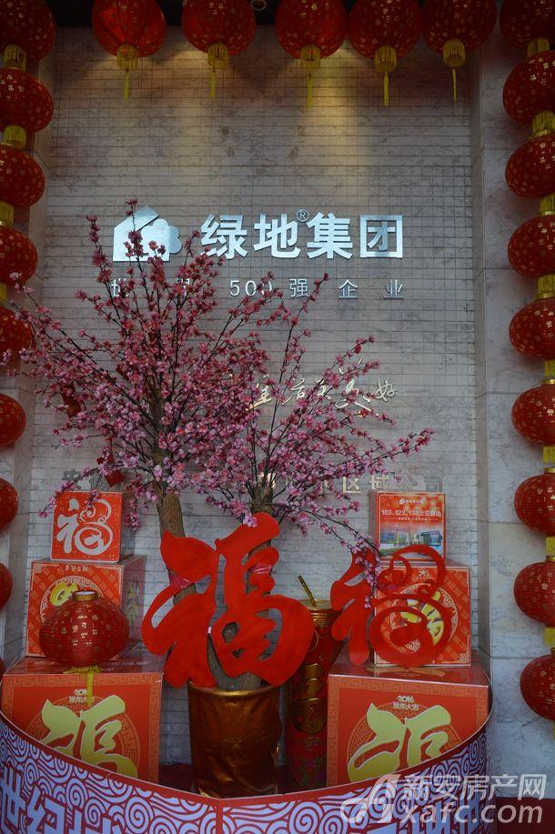 绿地世纪城春节热销