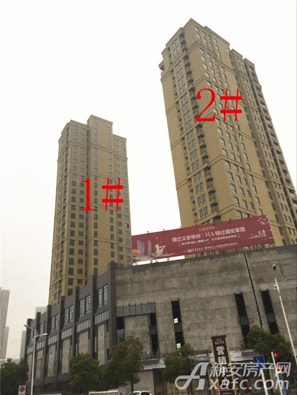 银湖义安学府1#、2#楼