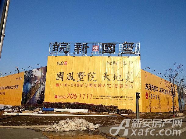 皖新国玺项目地围墙