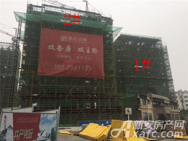 鼎元公馆1#、2#楼