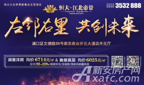 恒大江北帝景优惠政策