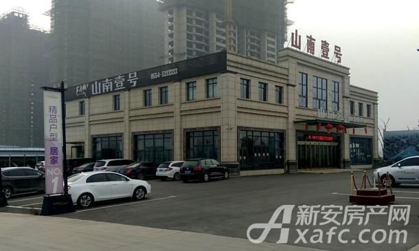 山南壹号营销中心