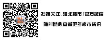 淮北微信.jpg