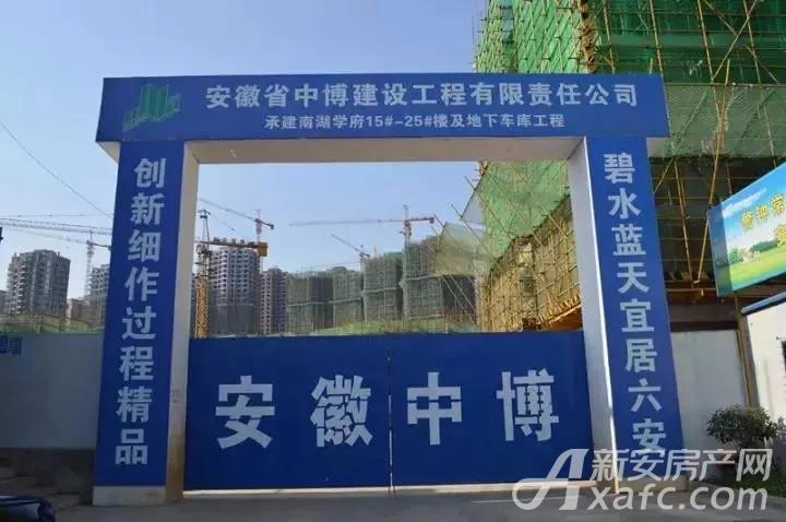 项目由安徽中博建设工程有限责任公司承建.jpg