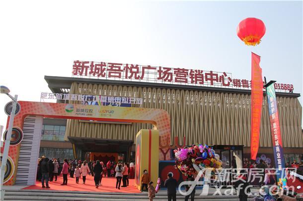 新城吾悦广场营销中心开放