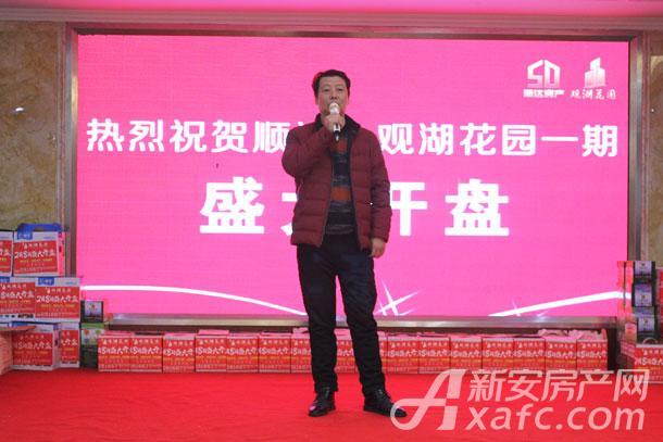 池州顺达房地产有限公司的总经理王章珍先生致词.jpg