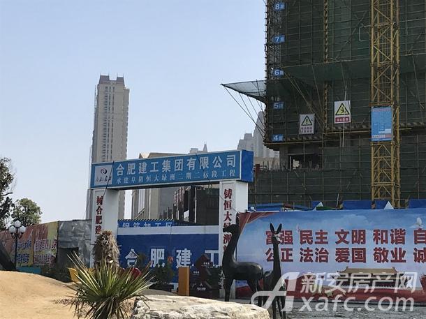 合肥建工集团承建恒大绿洲二期二标段工程.jpg