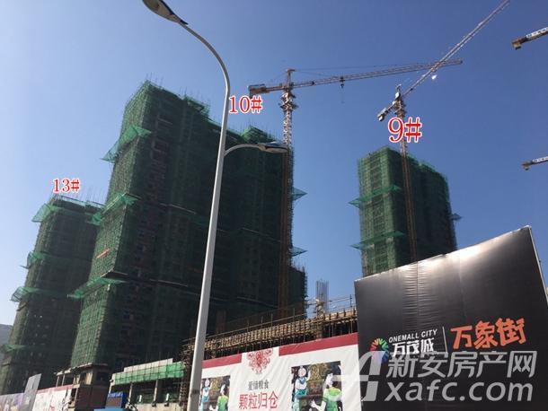 万茂城住宅13#、10#、9#楼工程进度