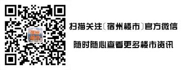 宿州资讯导引(1).jpg