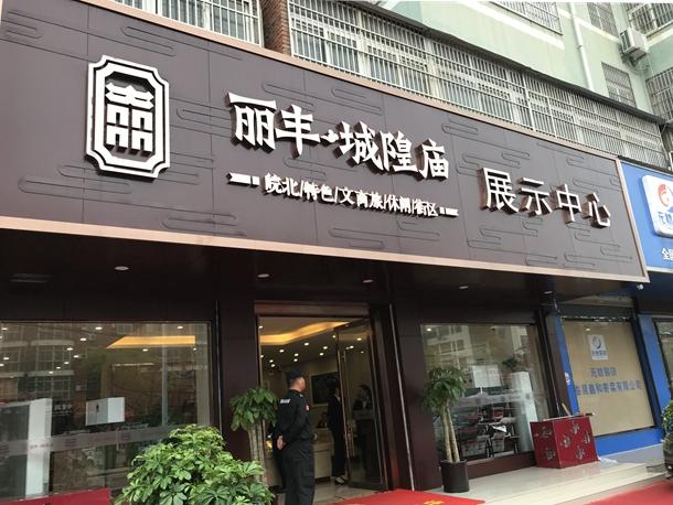 实探LQ[2016 ]-54号地 力造6万方皖北特色文旅街区.jpg