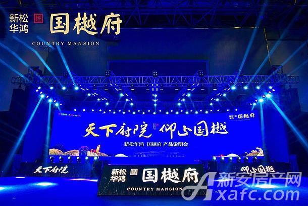 撼动阜阳 新松华鸿国樾府产品说明会8.4华美上演