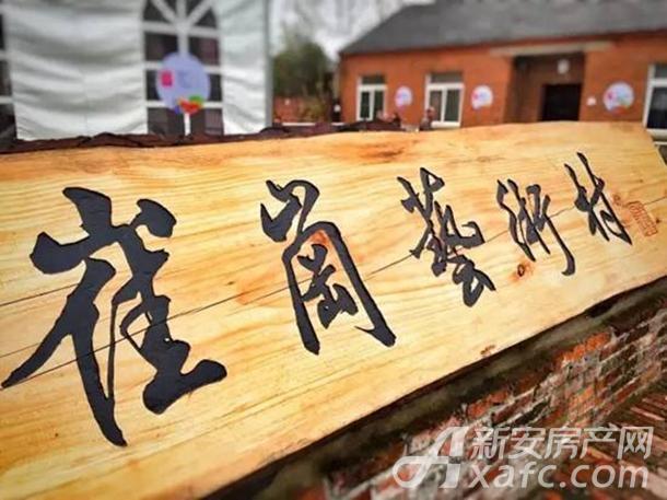 崔岗艺术村.jpg