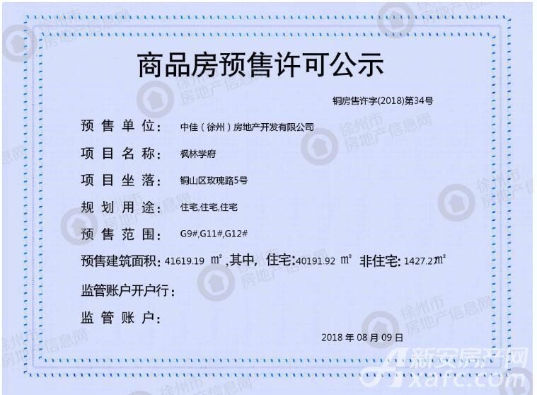 枫林学府预售证