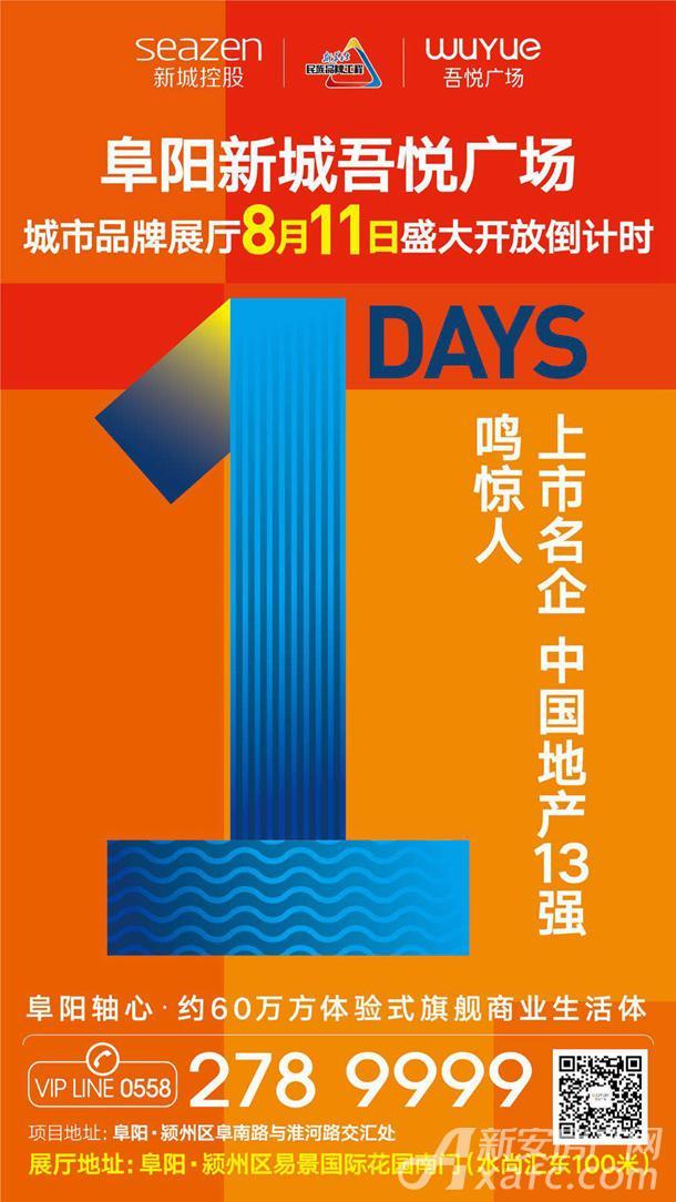 新城吾悦广场城市品牌展厅开放