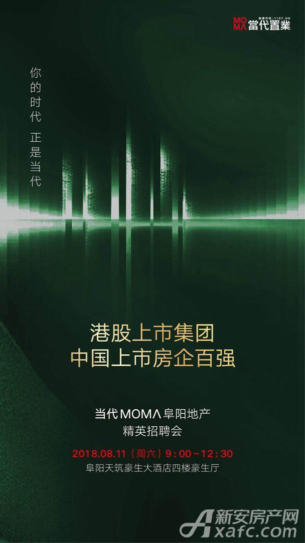 当代MOMA阜阳地产精英招聘会
