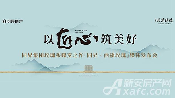 同昇西溪玫瑰媒体品牌发布会