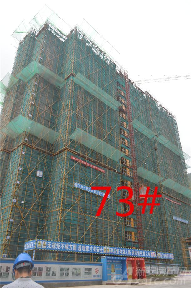 73#建至20层