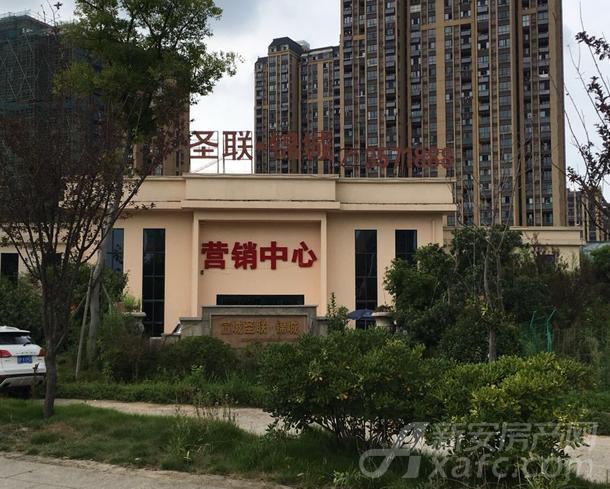 圣联锦城营销中心