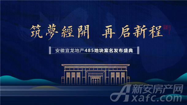 安徽宜龙地产485新地块案名发布盛典