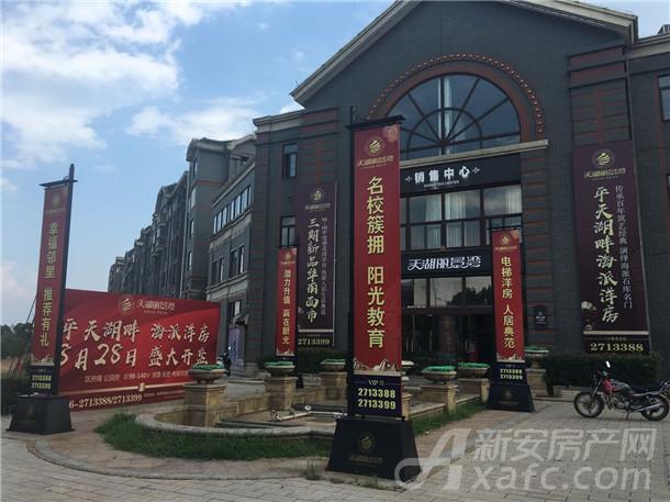 天湖丽景湾营销中心