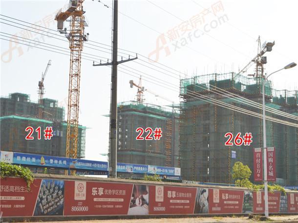 国购名城21#、22#、26#工程进度在建中