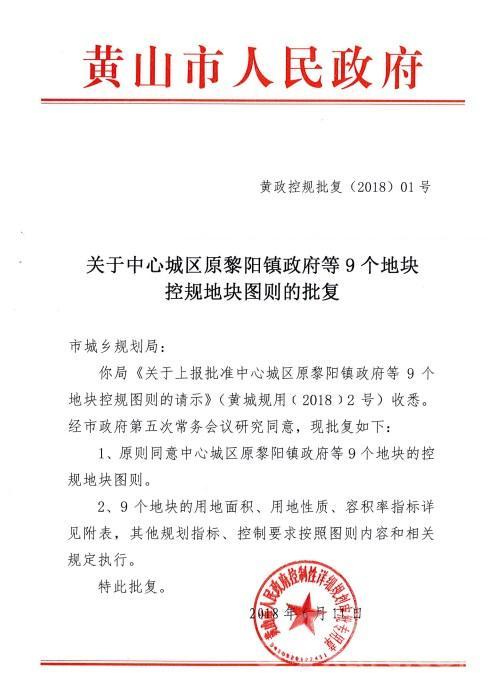 黄山黎阳镇政府等9个地块控规地块图则批复.jpg