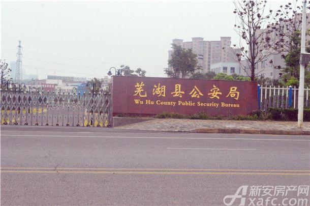 芜湖县公安局
