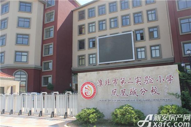 淮北市二实小凤凰城分校