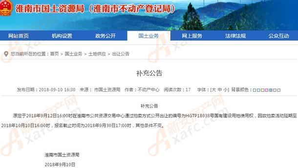 淮南土地资源局HGTP18038号地块补充公告
