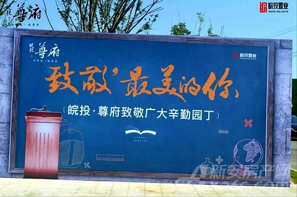 """皖投尊府""""礼谢师恩""""教师节主题活动"""