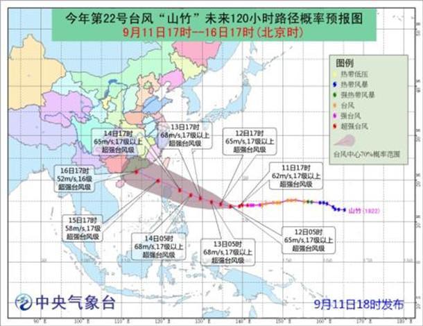 中央气象台预警图