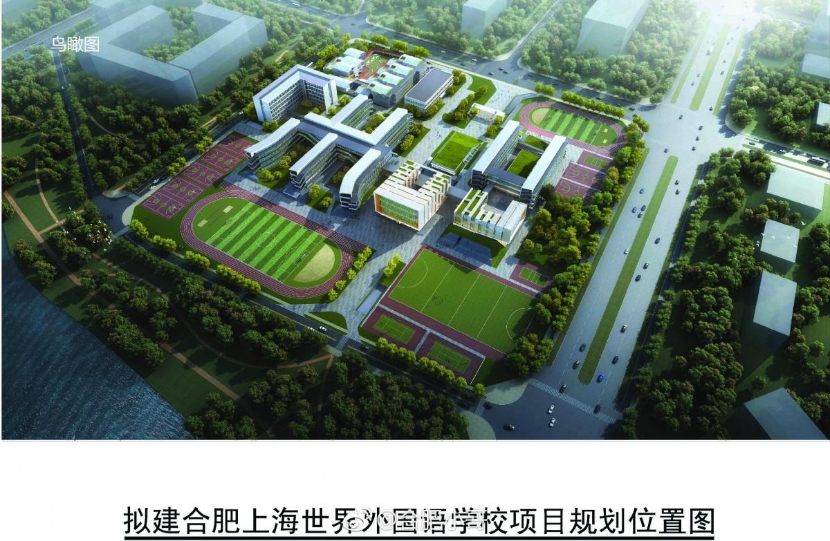 合肥上海世界外国语学校