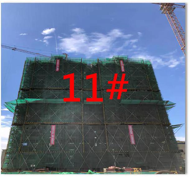 11#楼结构封顶