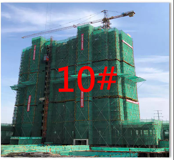 10#楼结构封顶