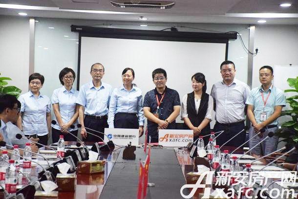 建行安徽省分行与新安房产网举行住房租赁战略合作
