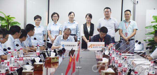 建行安徽省分行与新安举行住房租赁战略合作.png