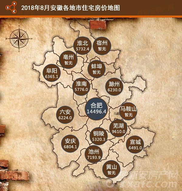 2018年8月安徽各地市住宅房价地图