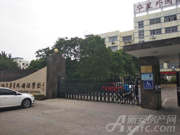 华星外国语学校