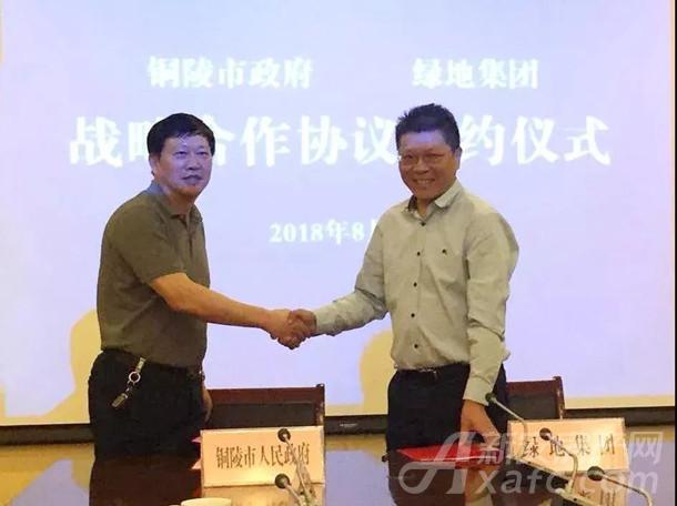 铜陵市政府与绿地集团战略合作协议签约仪式