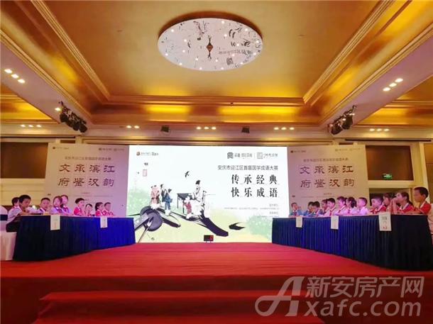 """""""高速地产杯""""安庆市迎江区首届国学成语大赛总决赛"""