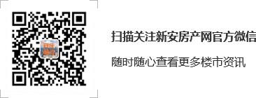 新安房产网官方微信