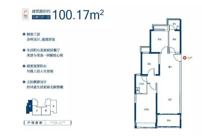 恒大绿洲51#楼D户型