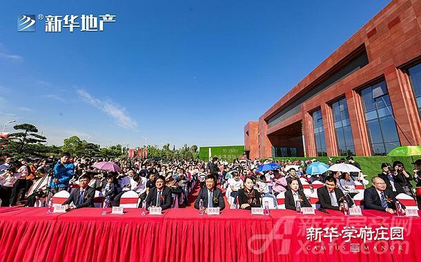 新华学府庄园展示中心开放盛典