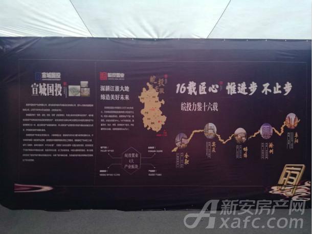 2018年宣城秋季房地产汽车交易展示会【国投皖投天下名筑】