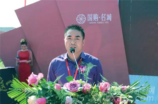 国购名城项目营销负责人刘崇光先生上台致辞