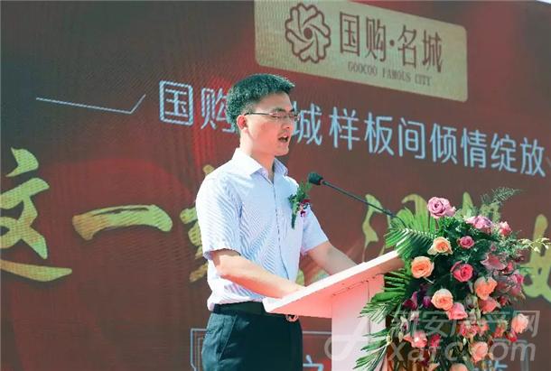 东至金澄置业管理有限公司副总经理宋天宇先生上台致辞