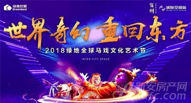 绿地·宿州城际空间站:世界马戏溯源之旅 国家宝藏传承再现