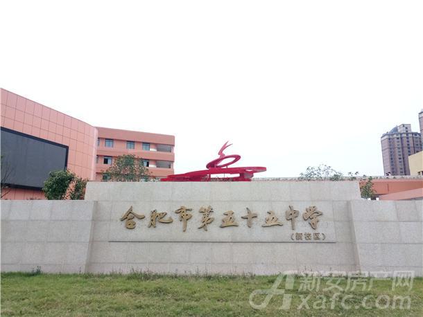 合肥市第五十五中学(新校)