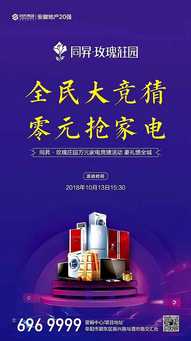 """同昇玫瑰庄园""""万元家电竞猜"""