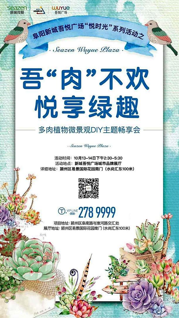 """阜阳新城吾悦广场""""多肉植物DIY"""""""